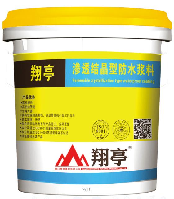 滲透結晶性防水漿料